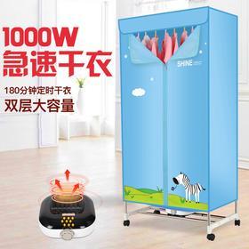 夏晴 家用干衣烘干机1000w 急速干衣 大容量 恒温烘干 不伤衣