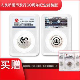 【上海造币】人民币硬币发行60周年纪念银章封装版
