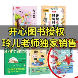 二年级下册快乐读书吧玩具/神笔/花/愿望+好词好句好段点评版全5册(玲儿老师)