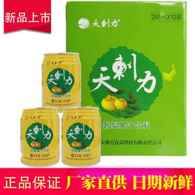 贵州特产 天刺力刺梨饮料 245ml*12瓶