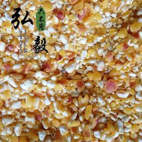 【弘毅六不用生态农场】六不用 灯笼红 玉米碴 自留种 1斤/份
