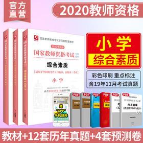 2020版国家教师资格考试专用教材综合素质教材+真题+模拟试卷 3本(小学)