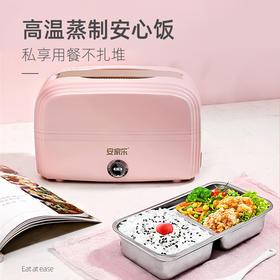【高温蒸煮 美味便携】安家乐电热蒸煮饭盒 真空保鲜 1L大容量 优选