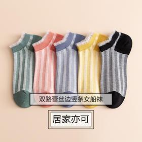 班足 双路蕾丝边竖条抗菌女船袜粉色 绿色黄色3双装WS6026(棉知足)