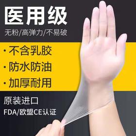 【进口原材料yi用级一次性防护手套】 100只/盒50双,根据下单先后陆续发货