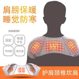 【第二件半价】susanny竹炭纤维保暖护肩坎肩  保暖透气、扩胸塑形 缓解肩部酸痛