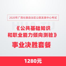 2020年广西壮族自治区公路发展中心考试《公共基础知识和职业能力倾向测验》事业决胜套餐