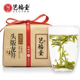 【买就送陶瓷茶叶罐】艺福堂 春茶上市 明前头版龙井茶 EFU11+ 2020新茶 150g/包