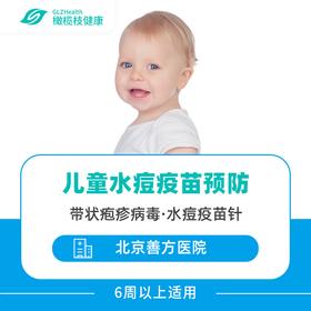 北京儿童水痘疫苗预约代订【善方医院】【预防带状疱疹病毒】