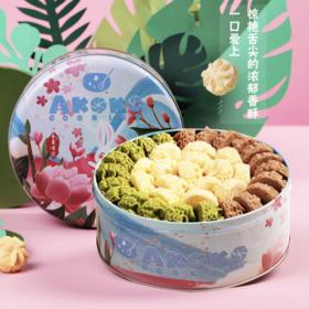 【酥松香醇】进口原料AKOKO手工曲奇饼干礼盒装