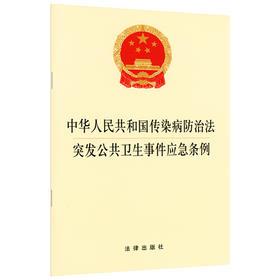 中华人民共和国传染病防治法·突发公共卫生事件应急条例 2020年出版 法律出版社 法律法规 单行本