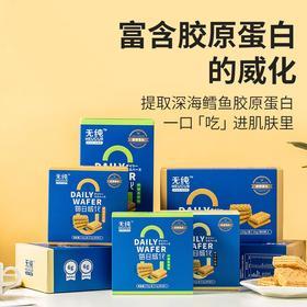 3盒装 胶原蛋白膳食纤维营养每日威化8块/盒