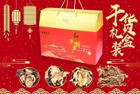 【干货大礼盒】广东土特产山珍菌菇干货大礼盒过年送礼年货四合一