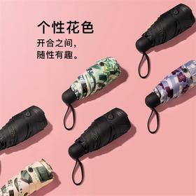 蕉下20口袋型迷你伞碎花系列五折伞(居来)