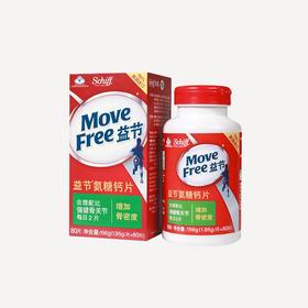 Move Free益节氨糖钙片 | 强健骨关节,人更轻松了