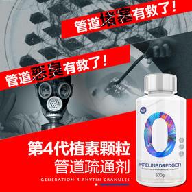 【管道疏通剂】通下水道厨房马桶厕所地漏油污溶解堵塞除臭