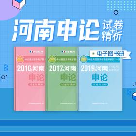 2020河南申论试卷精析