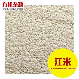 江米 精选2斤装 生态种植 有机粗粮杂粮 健康食品-865352