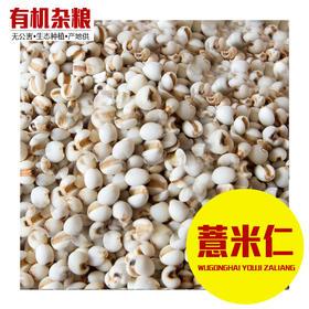 薏米仁 精选2斤装 生态种植 有机粗粮杂粮 健康食品-865360