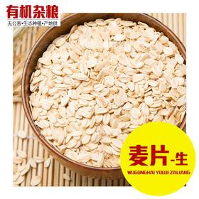 麦片(生)精选500克装 生态种植 有机粗粮杂粮 健康食品-865356
