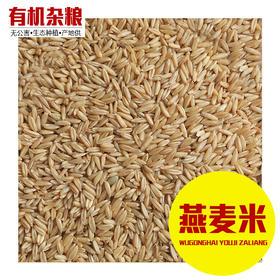 燕麦米 精选2斤装 生态种植 有机粗粮杂粮 健康食品-865358