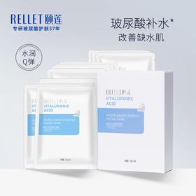 Rellet/颐莲玻尿酸补水保湿面膜 补水紧致收缩毛孔2盒装