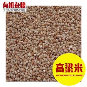 高粱米 精选2斤装 生态种植 有机粗粮杂粮 健康食品-865363