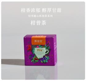 柑普茶(轻享随心杯泡茶)