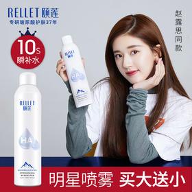 【为思礼】Rellet/颐莲   玻尿酸补水喷雾爽肤水保湿舒缓化妆水   买大送小