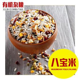 八宝米 精选2斤装 生态种植 有机粗粮杂粮 健康食品-865355