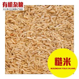糙米 精选2斤装 生态种植 有机粗粮杂粮 健康食品-865361