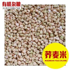 荞麦米 精选2斤装 生态种植 有机粗粮杂粮 健康食品-865362