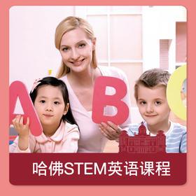 【无锡】小小地球stem英语中文课程