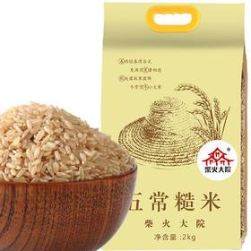 【京东】柴火大院 五常糙米 ( 东北 五谷杂粮 粗粮 真空装 大米 粥米伴侣)2kg【粮油副食】