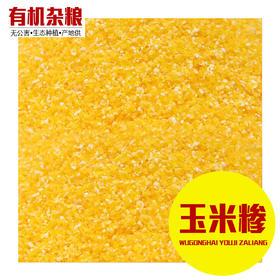 玉米糁 精选2斤装 生态种植 有机粗粮杂粮 健康食品-865354
