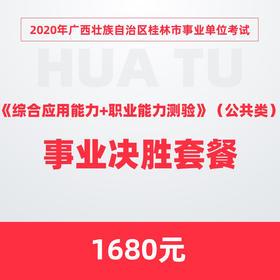 2020年广西壮族自治区桂林市事业单位考试《综合应用能力+职业能力测验》(公共类)事业决胜套餐