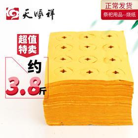 3.8斤散装打孔黄烧纸