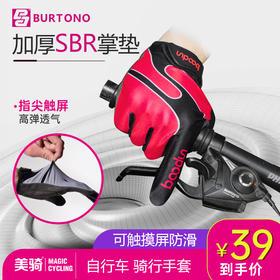 自行车骑行手套 全指保暖 触摸屏