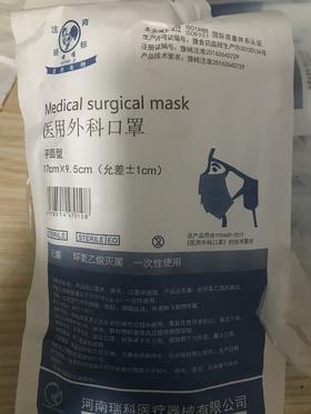 【医用外科口罩】10片装,邮费到付