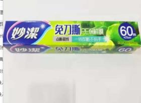 妙洁保鲜膜(25cm*60m)