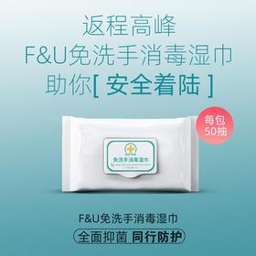【为思礼】F&U免洗手医护专用一次性消毒湿巾 出门预防流感 有效消菌 不伤手无刺激50片/包 方便携带 共抗疫情