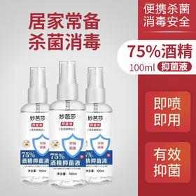 【现货发售】75%酒精消毒喷雾,居家、户外,安全配方,不刺激,不伤肤,轻便易携带!