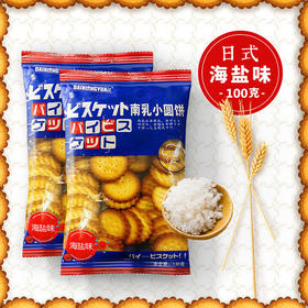 【买2送1,买3送2】网红新款日式南乳小圆饼干 海盐酥脆 咸香美味 100g/袋