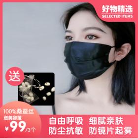 太湖雪便携真丝口罩 男女通用 可水洗100%桑蚕丝 (非医用)送洁肤茧1份(5个)