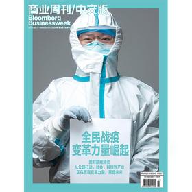 《商业周刊中文版》2020年3月第3期