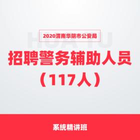2020渭南华阴市公安局 招聘警务辅助人员(117人)系统精讲班