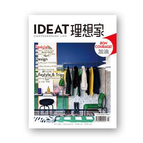 IDEAT理想家2020年3月刊