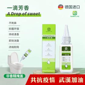 【samplife 马桶一滴芳香】买2送1 清洁剂除臭芳香剂卫生间厕所除臭剂