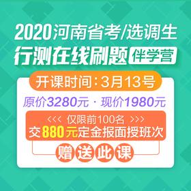 2020河南省考/选调生行测在线刷题伴学营