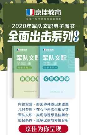 2020年军队文职内参系列1/2